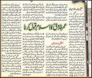 hazrat umar farooq biography in english umar farooq ka islam qabool karna islamic urdu article