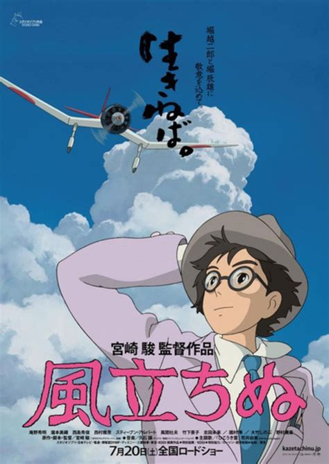 film kartun ghibli studio ghibli luncurkan animasi terbaru the wind rises