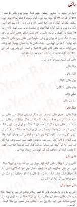 Hockey Essays by Hockey Essay In Urdu Information Hockey History Tips Hockey 2015 2016 Urdu