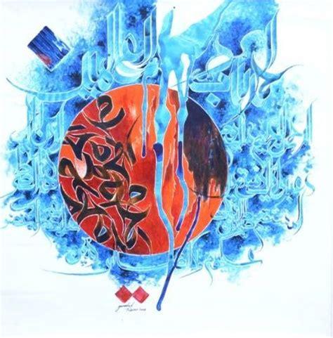Lukisan Kaligrafi Kode Cl31 7 Lukisanku 402 best calligraphie arabe en couleur images on
