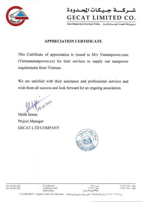 certification letter for supplier 18 best manpower supplier jsc images on