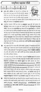 Mahatma Gandhi Essay For by Nothing Found For 129799 Speech On Mahatma Gandhi Of The Nation In