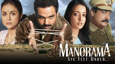 manorama  feet