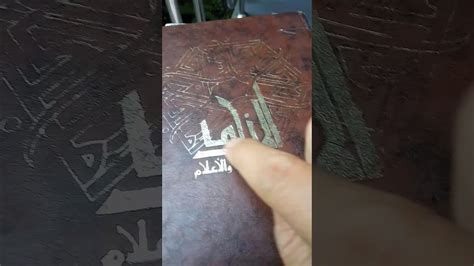 Kamus Al Munjid kamus al munjid