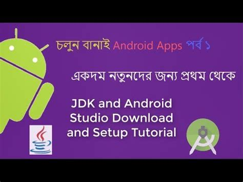 new boston android studio tutorial youtube make your 1st android app by android studio bangla