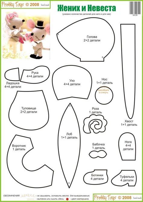 pattern for making felt mice matrimony mice free pattern mice pinterest toys