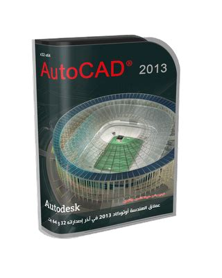 download full version of autocad 2013 free free download autocad 2013 full version universal keygen