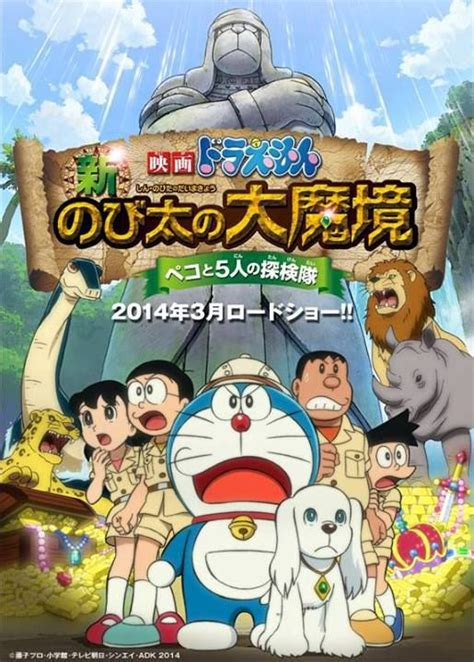 doraemon movie all doraemon movie 2014 nobita and the haunts of evil