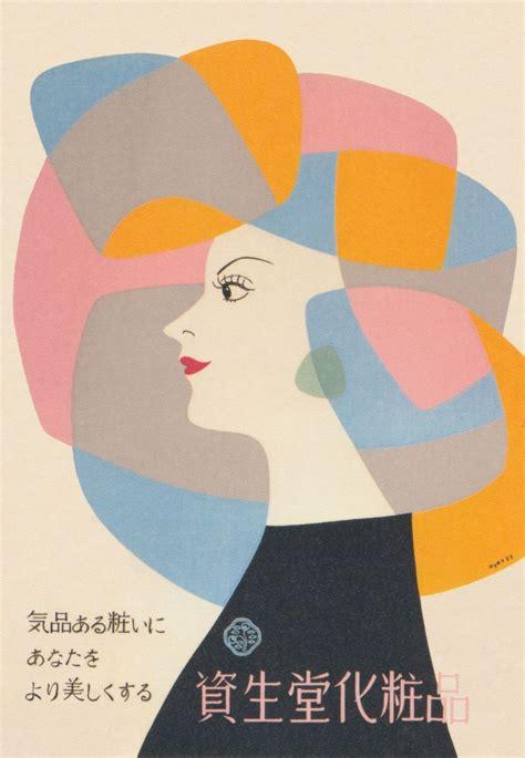 Shiseido Kosmetik shiseido cosmetics japanese graphic design