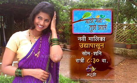 Etv marathi maze man tuze zale episodes online