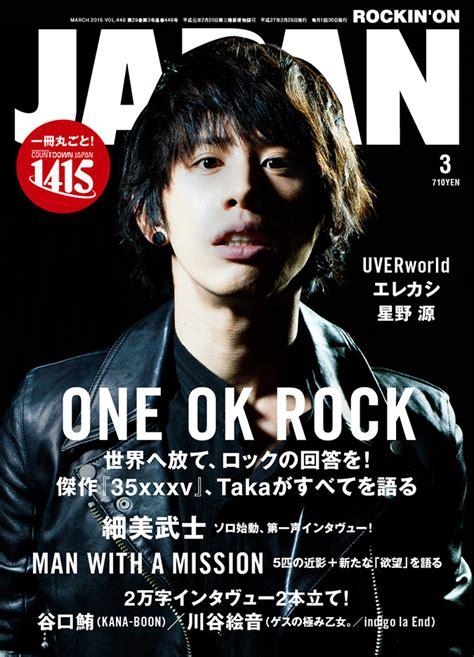 imagenes de taka one ok rock one ok rock takaが新作 35xxxv のすべてを語った渾身の表紙巻頭特集 2015 01 27
