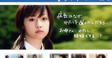 film jepang subtitle indonesia downlaoad 1 litre of tears 2005 mkv full episode