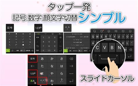 japanese keyboard android simeji japanese keyboard emoji android apps on play