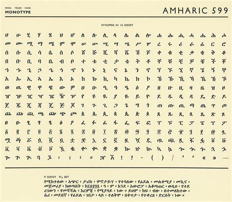 printable ethiopian alphabet opinions on amharic