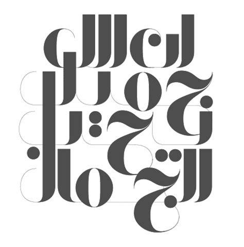 arabic font design online ruh al alam