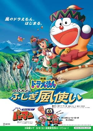doraemon movie wind doraemon nobita and the strange wind rider anime planet