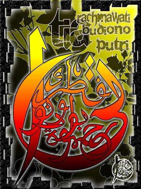 halaman usang membuat kaligrafi tulisan arab digital