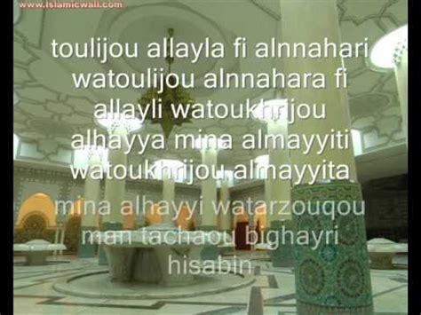 sourat 3 al imran verset 26 27 de protection arabe