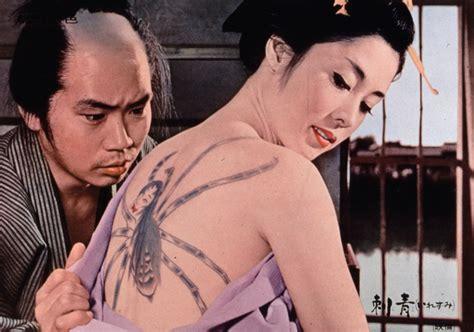 japanese tattoo documentary 서울아트시네마 날 것 그대로의 삶의 욕망을 긍정하는 영화