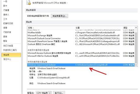 Windows Search Email Indexer 增益集啟用問題 It 邦幫忙 一起幫忙解決難題 拯救 It 人的一天