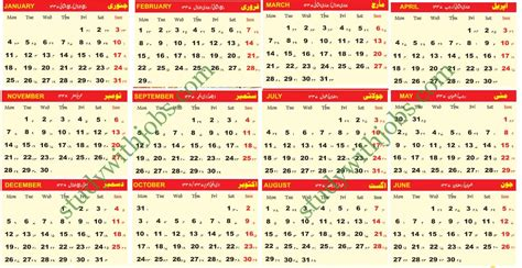 Calendar Today 2016 And Islamic Holidays Of Pakistan In 2016 Calendar