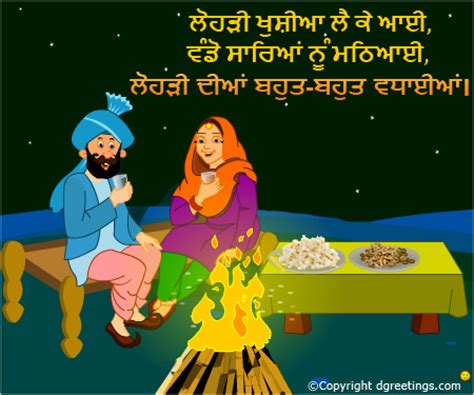 Wedding Anniversary Songs In Punjabi by Lohri Punjabi Card Lohri Cards