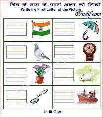 9 Letter Words Starting With Bea Alphabet Varnamala Chart Print For Free