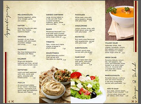 design a greek menu interactive menu aristo s greek restaurant on behance
