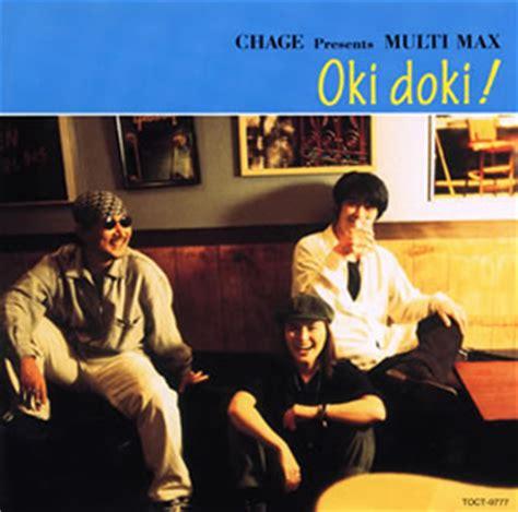 Dvd Multimax multi max oki doki 廃盤 cd アルバム cdjournal