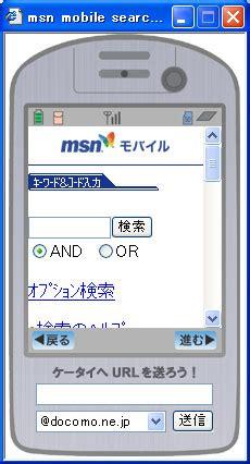 msn jp mobile 収録8万サイト 競合を追い抜く msn 携帯サイト検索サービスを開始 itmedia mobile