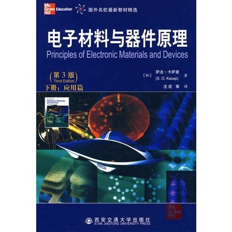 Foreign Elite Selection Of New Textbooks Principles Of