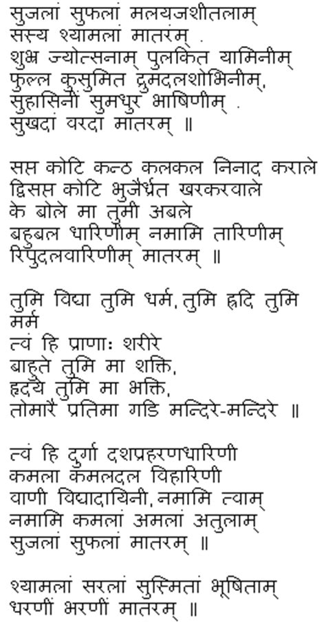 day indian song vande mataram by bankim chandra chatterjee in various
