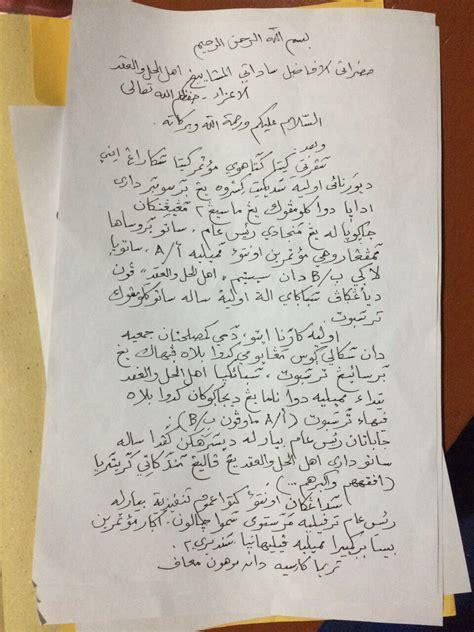 Novel Ahmad Dahlan Surat Dahlan guru dan amaliah kh ahmad dahlan muhammadiyyah dan kh