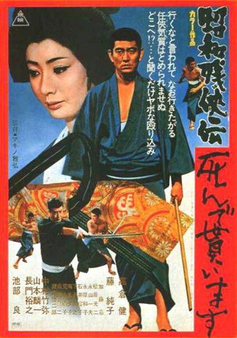 film gangster japan 287 best images about takakura ken 高倉 健 on pinterest