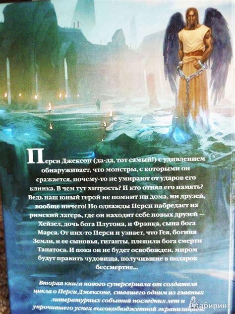 магнус чейз и боги асгарда скачать книгу