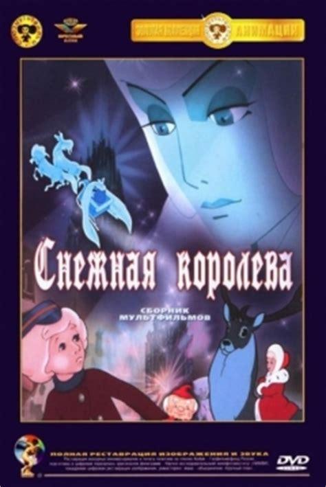 libro the snow queen a pel 237 cula la reina de las nieves 1957 snezhnaya koroleva the snow queen la reina de la