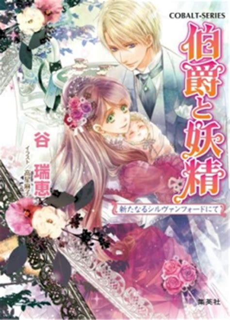 earl and light novel baka updates hakushaku to yousei novel