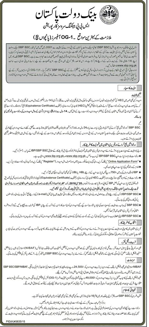 national bank of pakistan national bank of pakistan published in newspaper on 1
