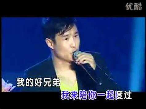 Obat Yu Nan Pa Yao pinyin lyrics wo de hao xiong di gao jin xiao