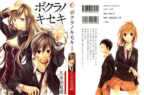 bokura no kiseki bokura no kiseki 952101 zerochan