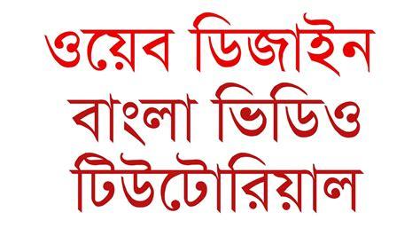 web design tutorial in bangla web design bangla tutorial ব ল ভ ষ য ওয ব ড জ ইন