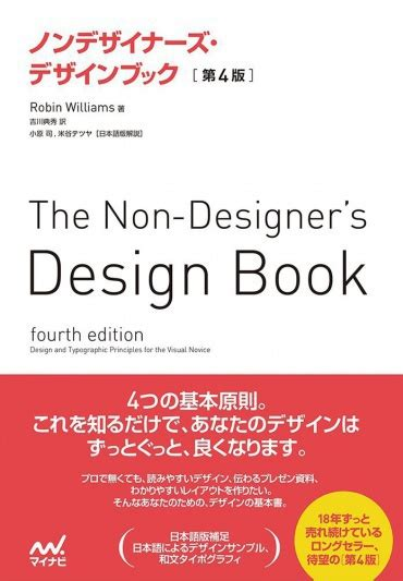 the non designers design book 0133966151 ノンデザイナーズ デザインブック 第4版 フォルトゥナ