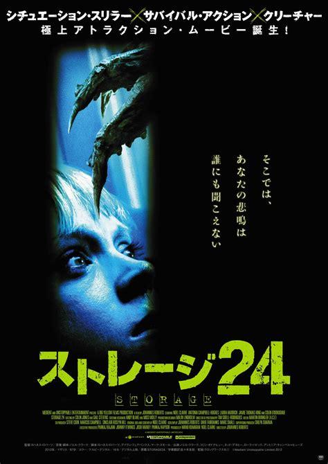 Storage 24 2012 Full Movie Storage 24 3 Of 3 Extra Large Movie Poster Image Imp Awards