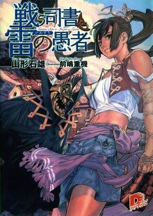 T Anime Plus by Tatakau Shisho The Book Of Bantorra Subbed