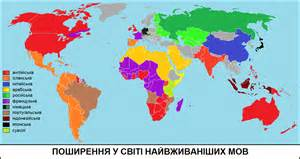 Language Map Of The World by File Main World Languages Ua Png Wikimedia Commons
