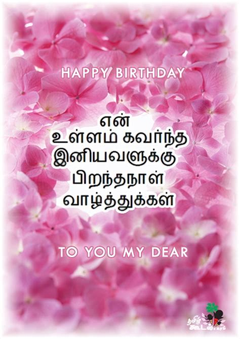 Wish You Happy Birthday In Tamil Language Birthday Wishes For Husband In Tamil Language