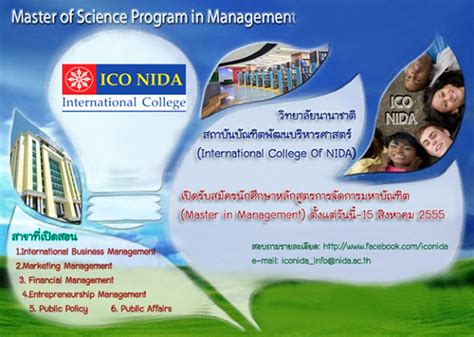Master Of Science In Management Or Mba by International College Of Nida เป ดร บป โท รอบปกต และรอบท น