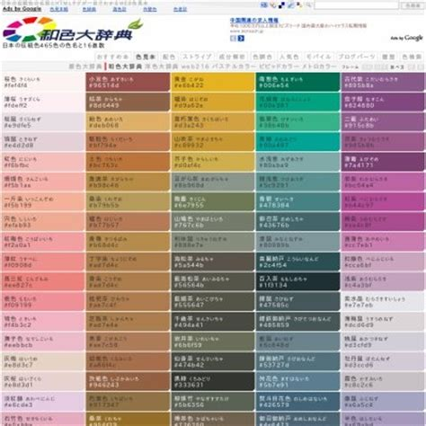 japan colors traditional japanese color http www colordic org w