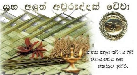 happy sinhalese new year free tamil new year ecards
