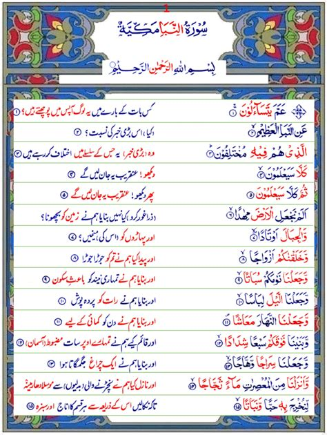 download mp3 ayat kursi muhammad thaha al junayd download surah an naba muhammad taha al junayd al
